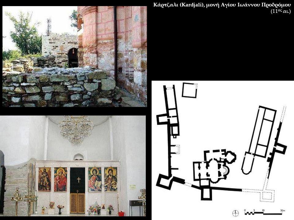 Κάρτζαλι (Kardjali), μονή Αγίου Ιωάννου Προδρόμου (11ος αι.)
