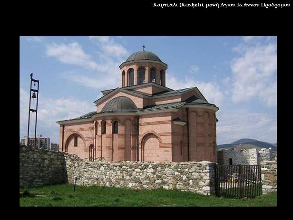 Κάρτζαλι (Kardjali), μονή Αγίου Ιωάννου Προδρόμου