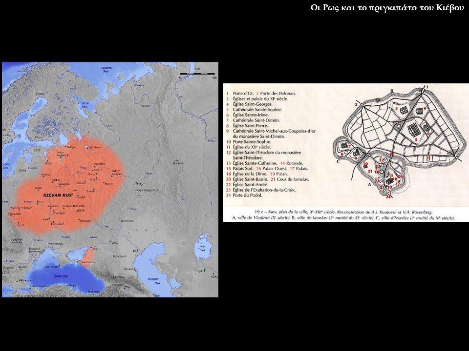 Οι Ρως και το πριγκιπάτο του Κιέβου