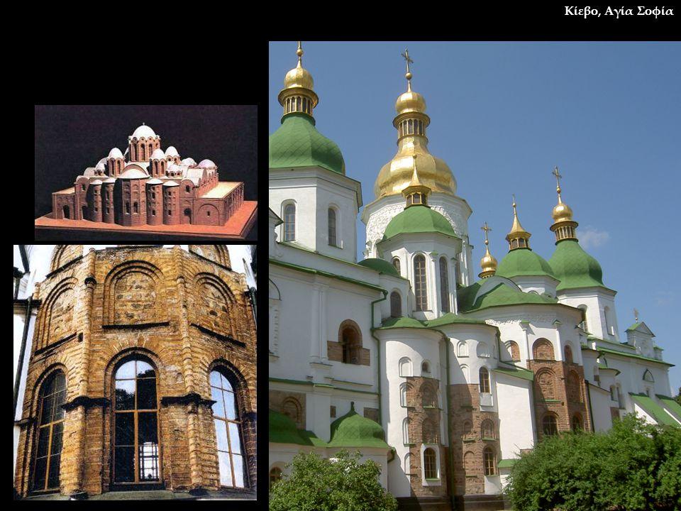 Κίεβο, Αγία Σοφία