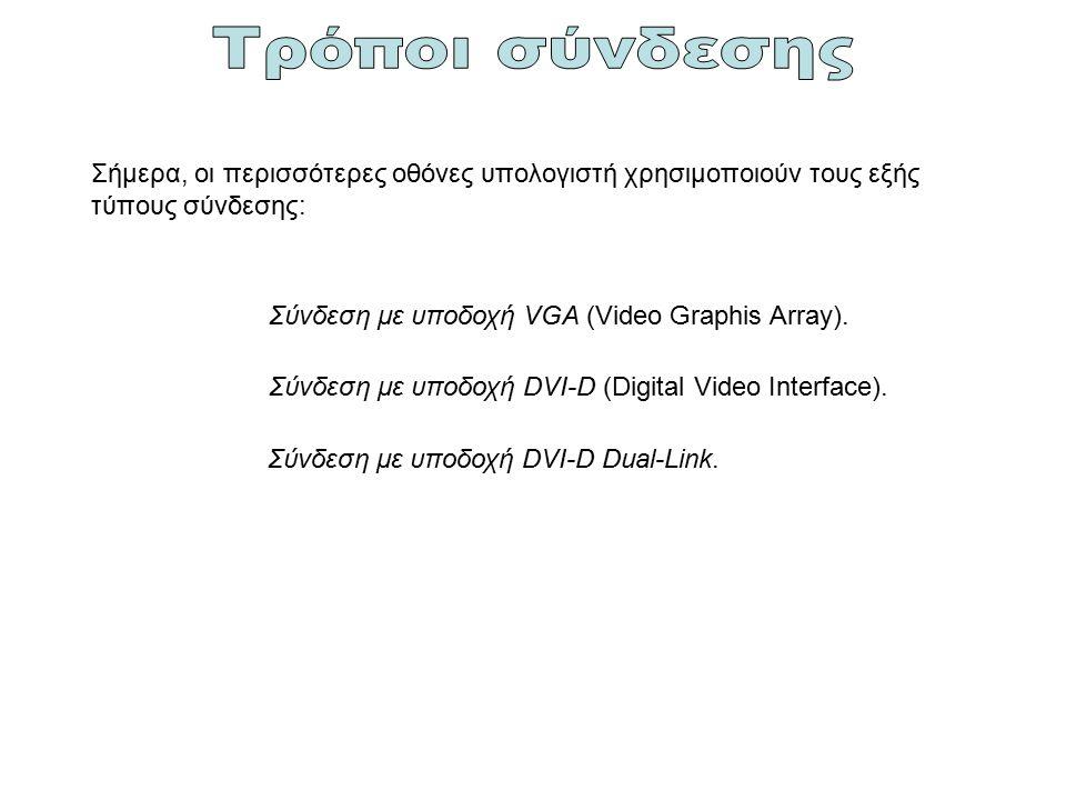 Τρόποι σύνδεσης Σήμερα, oι περισσότερες οθόνες υπολογιστή χρησιμοποιούν τους εξής τύπους σύνδεσης: Σύνδεση με υποδοχή VGA (Video Graphis Array).
