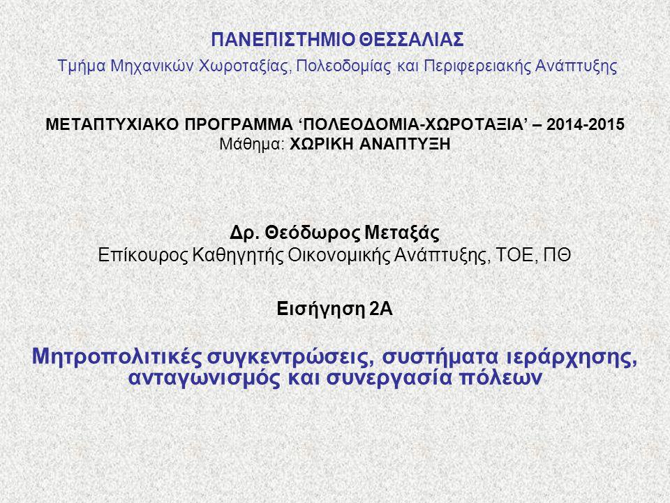 ΜΕΤΑΠΤΥΧΙΑΚΟ ΠΡΟΓΡΑΜΜΑ 'ΠΟΛΕΟΔΟΜΙΑ-ΧΩΡΟΤΑΞΙΑ' – 2014-2015