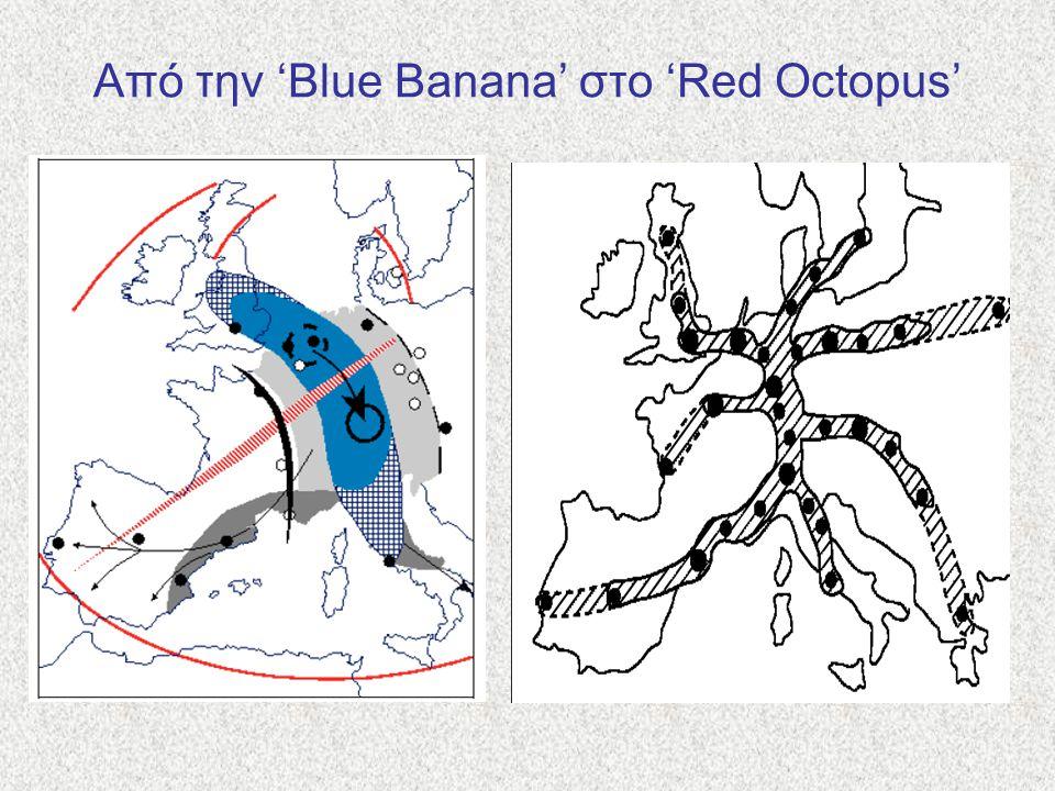 Από την 'Blue Banana' στο 'Red Octopus'