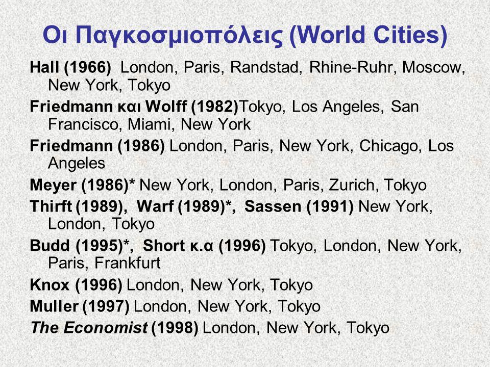 Οι Παγκοσμιοπόλεις (World Cities)