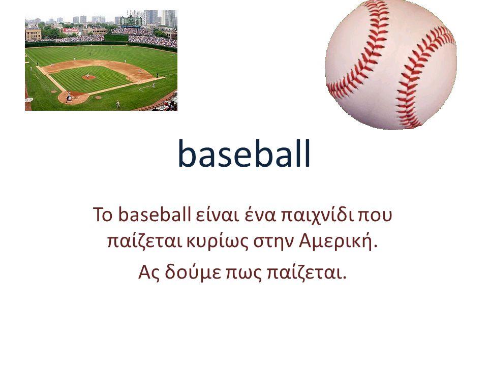 Το baseball είναι ένα παιχνίδι που παίζεται κυρίως στην Αμερική.