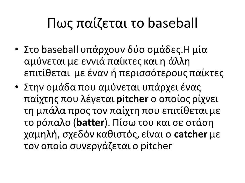 Πως παίζεται το baseball
