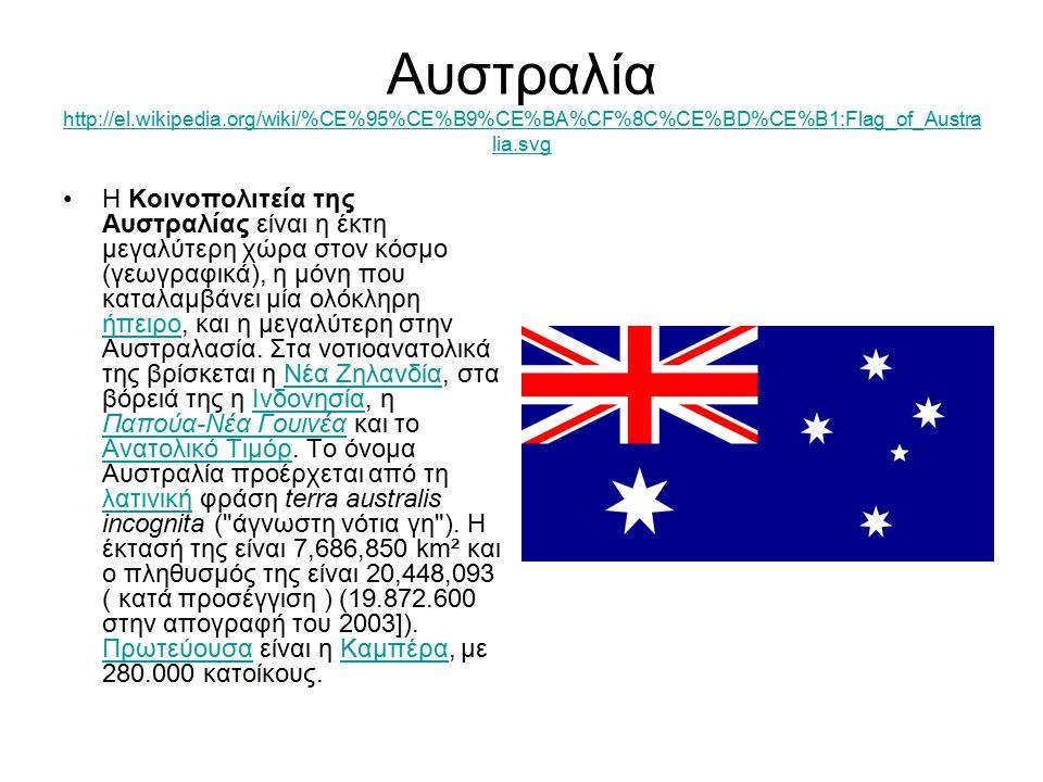 Αυστραλία http://el. wikipedia