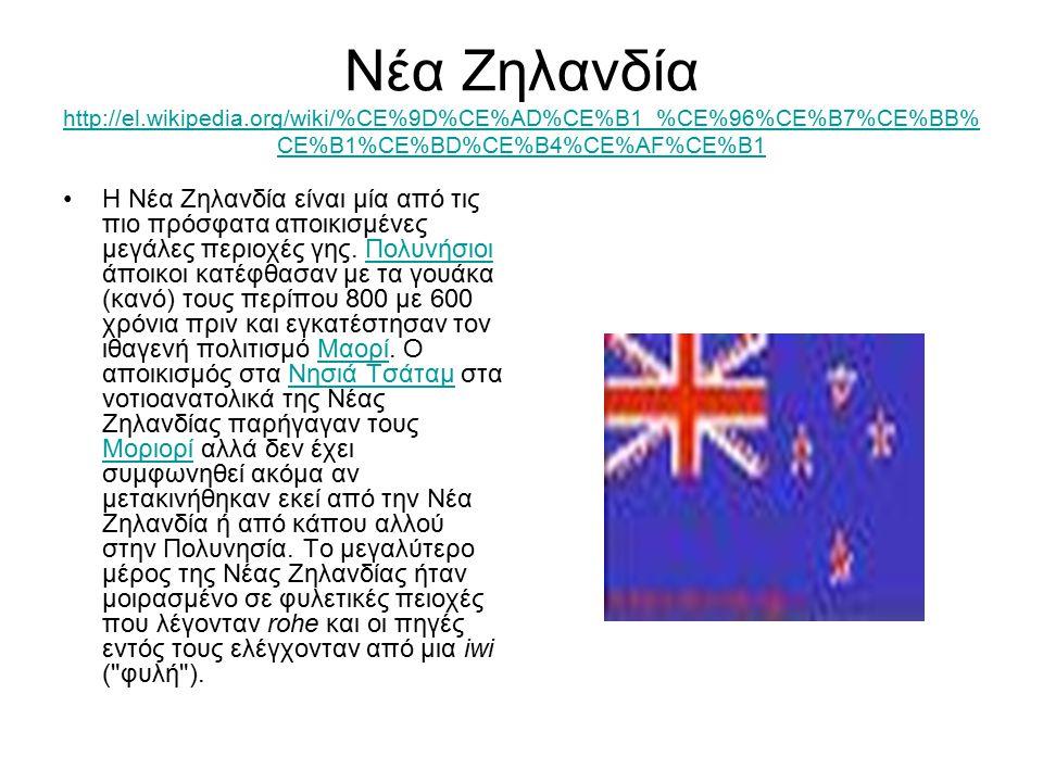 Νέα Ζηλανδία http://el. wikipedia