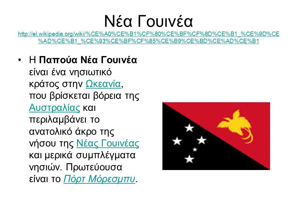 Νέα Γουινέα http://el. wikipedia
