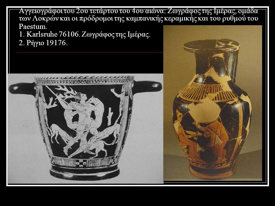 Αγγειογράφοι του 2ου τετάρτου του 4ου αιώνα: Ζωγράφος της Ιμέρας, ομάδα των Λοκρών και οι πρόδρομοι της καμπανικής κεραμικής και του ρυθμού του Paestum.