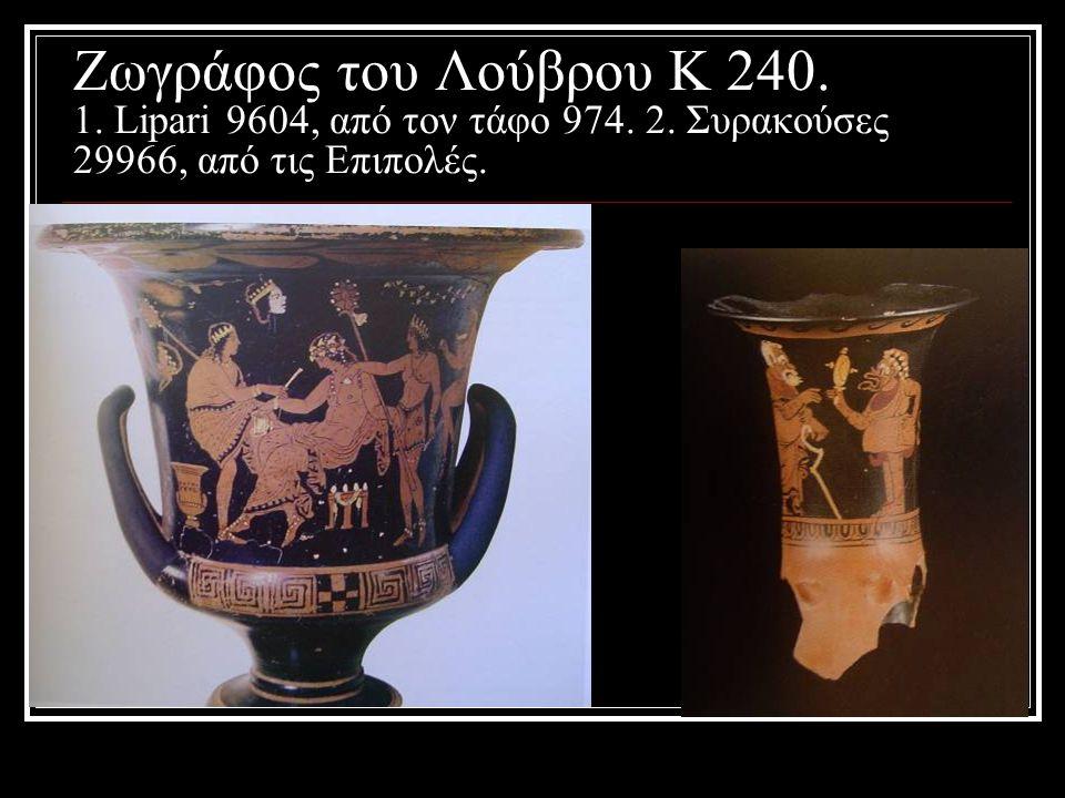 Ζωγράφος του Λούβρου Κ 240. 1. Lipari 9604, από τον τάφο 974. 2