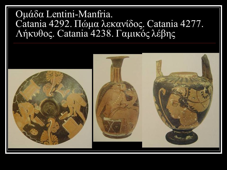 Ομάδα Lentini-Manfria. Catania 4292. Πώμα λεκανίδος. Catania 4277