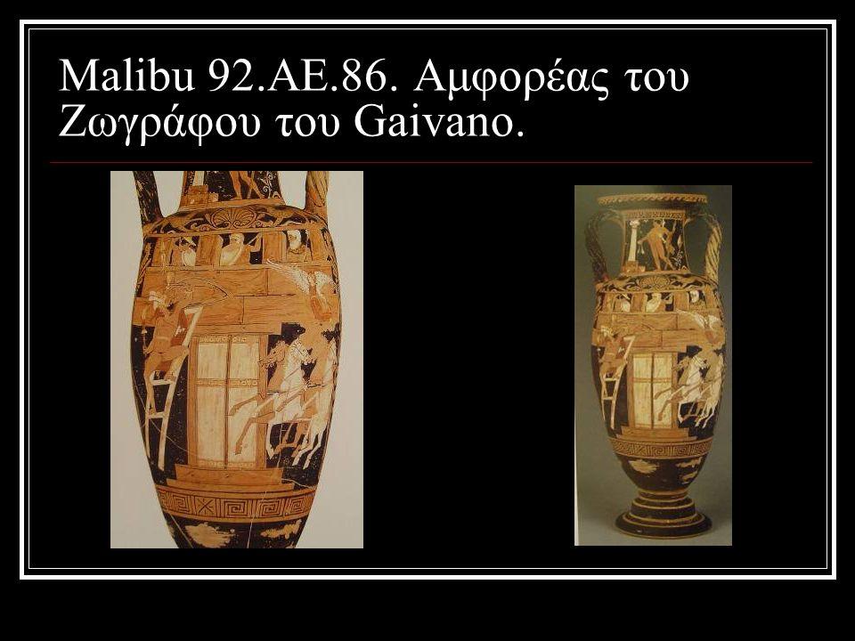 Malibu 92.AE.86. Αμφορέας του Ζωγράφου του Gaivano.