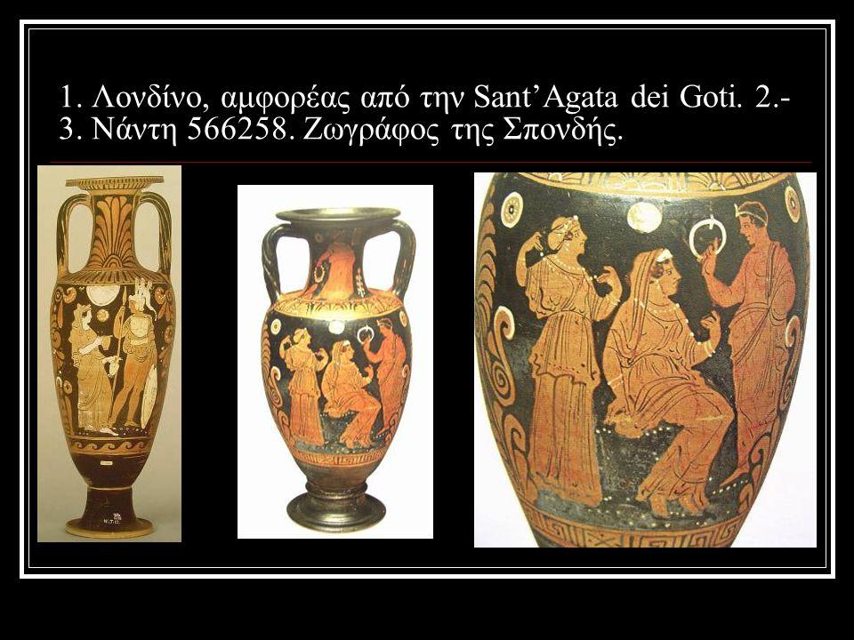 1. Λονδίνο, αμφορέας από την Sant'Agata dei Goti. 2. -3. Νάντη 566258