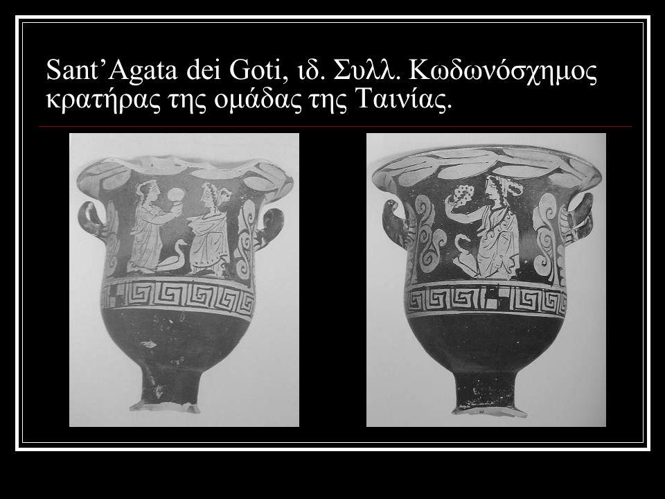 Sant'Agata dei Goti, ιδ. Συλλ