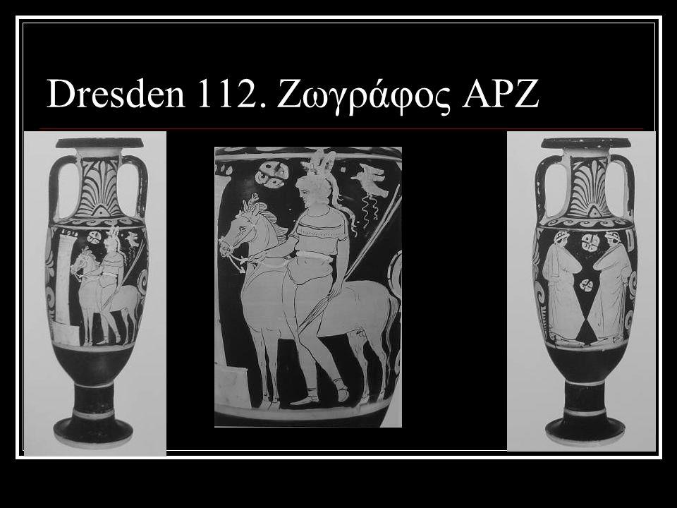 Dresden 112. Ζωγράφος ΑΡΖ