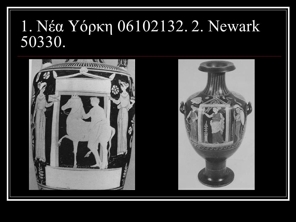 1. Nέα Υόρκη 06102132. 2. Newark 50330.