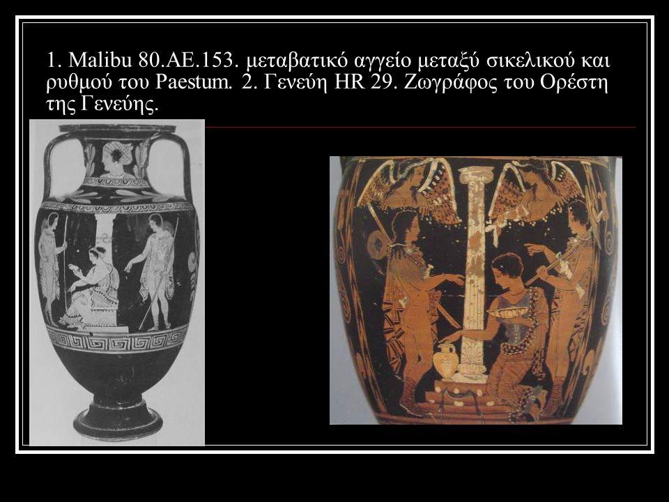 1. Malibu 80.AE.153. μεταβατικό αγγείο μεταξύ σικελικού και ρυθμού του Paestum.