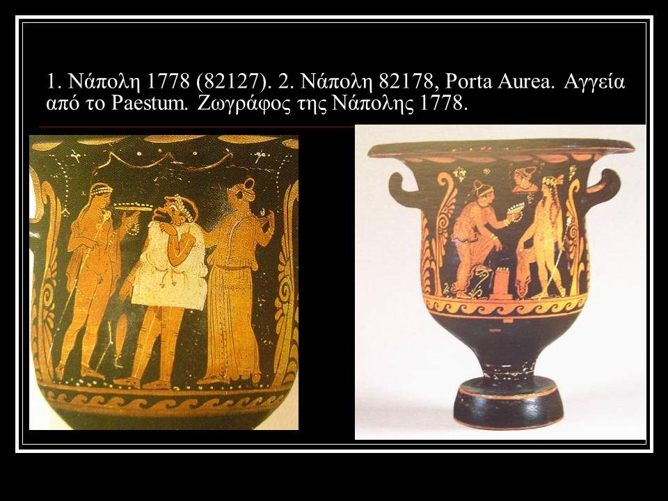 1. Νάπολη 1778 (82127). 2. Νάπολη 82178, Porta Aurea
