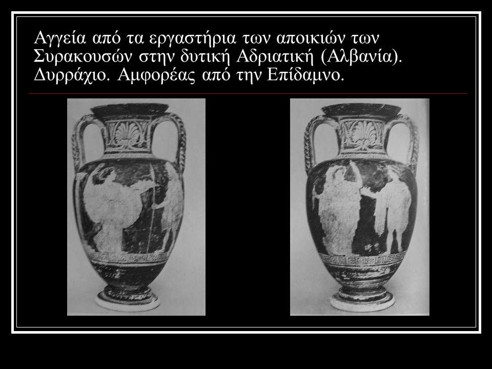 Αγγεία από τα εργαστήρια των αποικιών των Συρακουσών στην δυτική Αδριατική (Αλβανία).