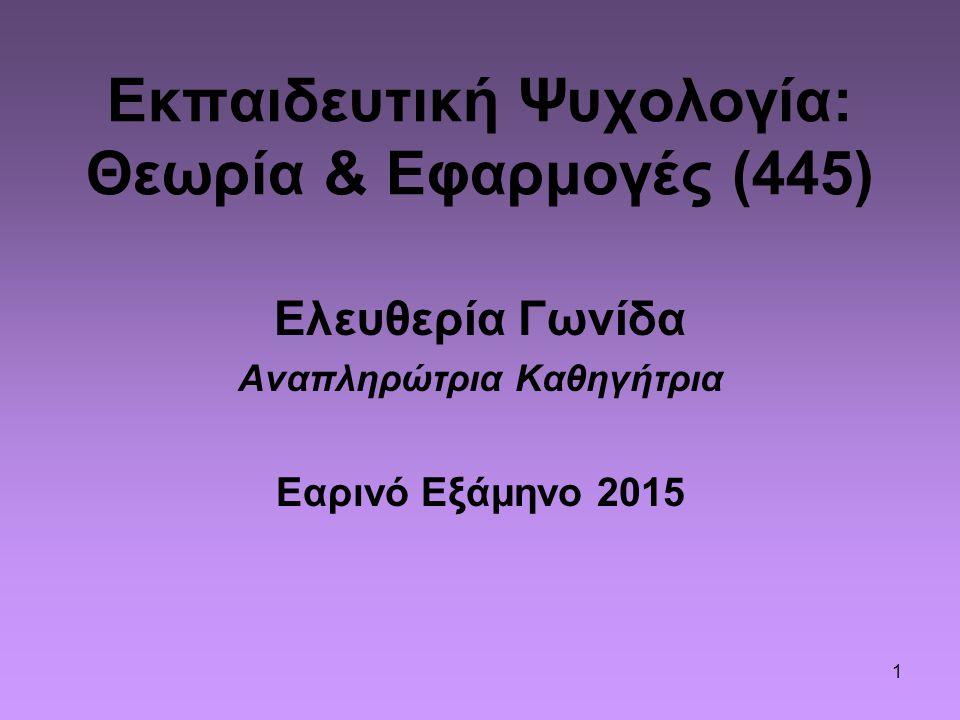 Εκπαιδευτική Ψυχολογία: Θεωρία & Εφαρμογές (445)