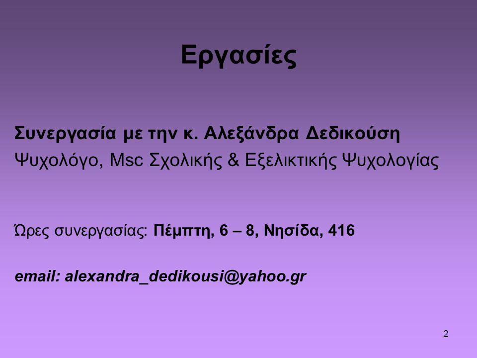 Εργασίες Συνεργασία με την κ. Αλεξάνδρα Δεδικούση