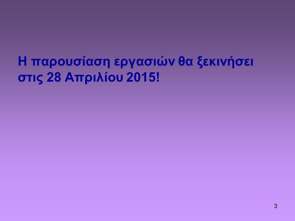 Η παρουσίαση εργασιών θα ξεκινήσει στις 28 Απριλίου 2015!