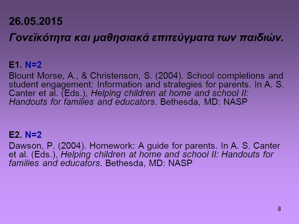 Γονεϊκότητα και μαθησιακά επιτεύγματα των παιδιών.