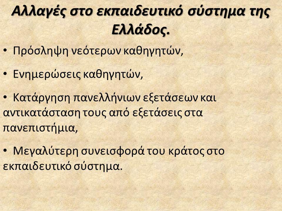 Αλλαγές στο εκπαιδευτικό σύστημα της Ελλάδος.