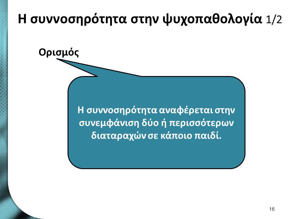 Η συννοσηρότητα στην ψυχοπαθολογία 2/2