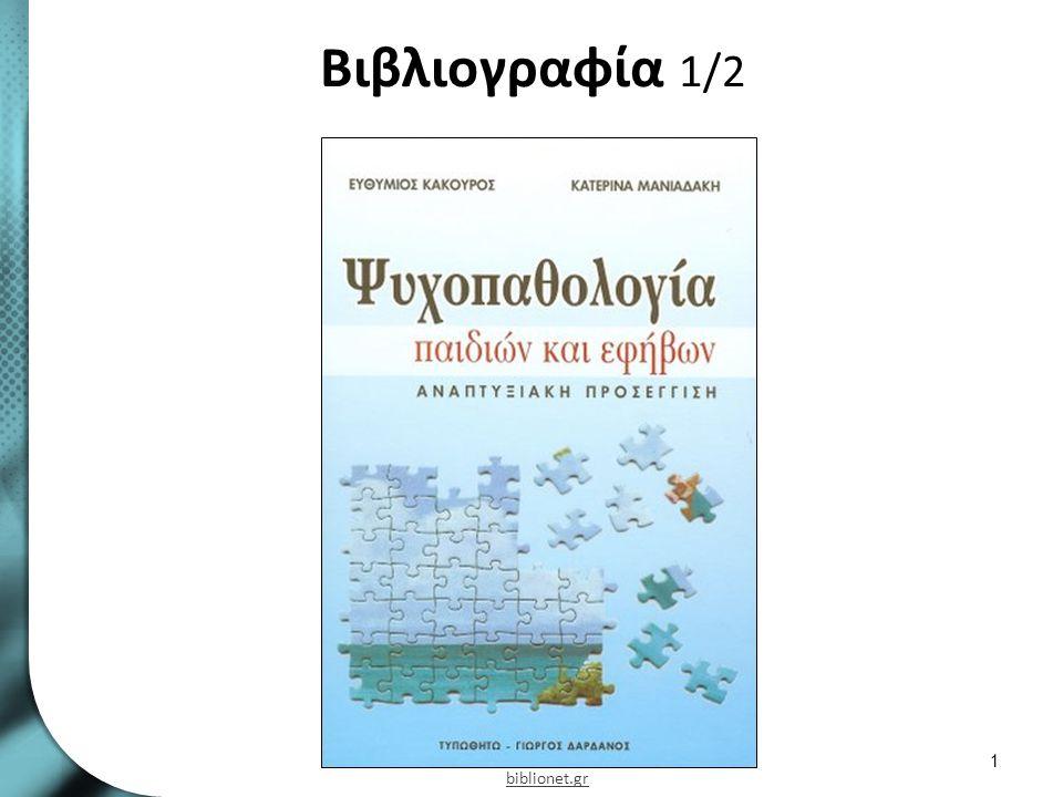 Βιβλιογραφία 2/2 biblionet.gr biblionet.gr