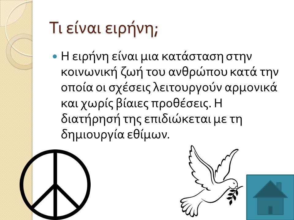 Τι είναι ειρήνη;