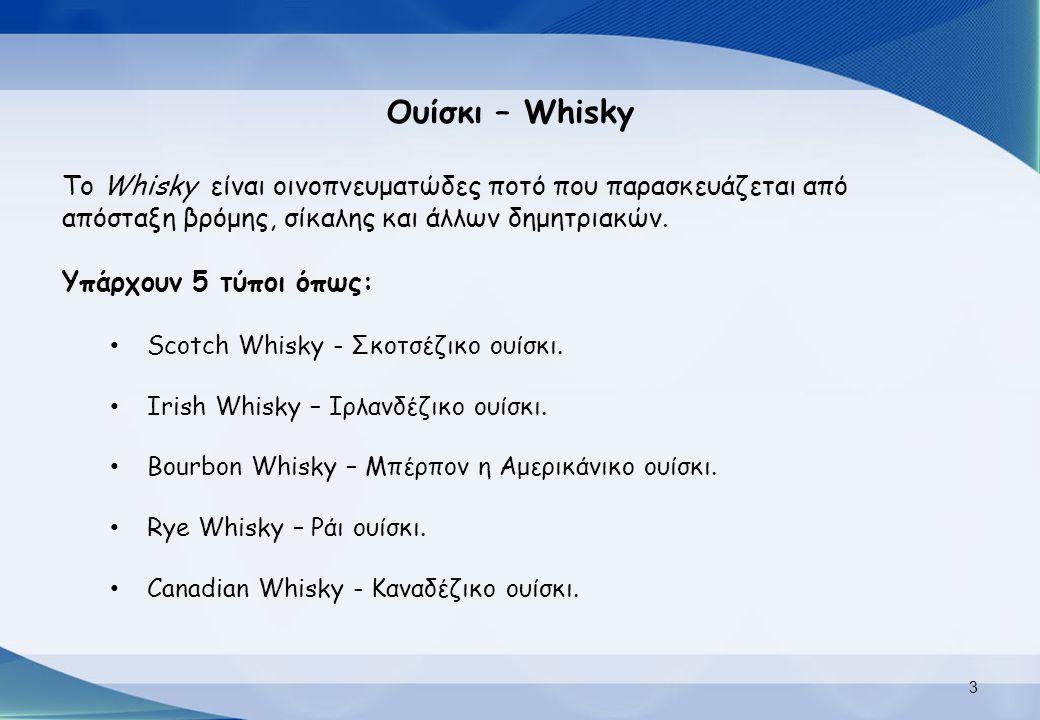 Ουίσκι – Whisky Το Whisky είναι οινοπνευματώδες ποτό που παρασκευάζεται από απόσταξη βρόμης, σίκαλης και άλλων δημητριακών.