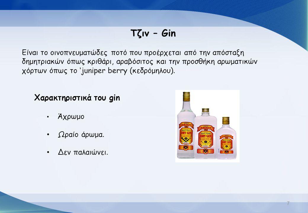 Τζιν – Gin Χαρακτηριστικά του gin