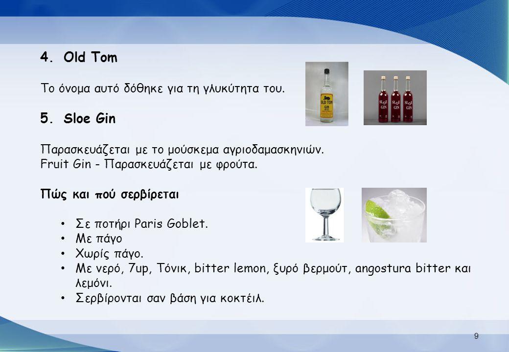 Old Tom Sloe Gin Το όνομα αυτό δόθηκε για τη γλυκύτητα του.