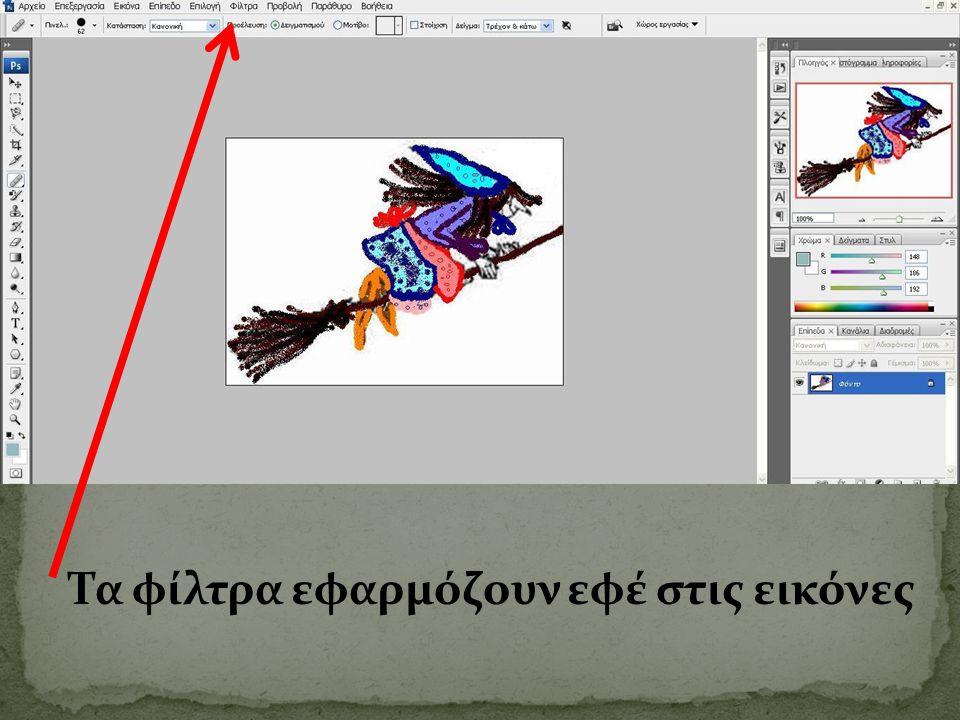 Τα φίλτρα εφαρμόζουν εφέ στις εικόνες