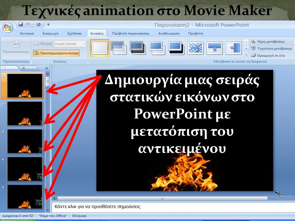 Τεχνικές animation στο Movie Maker