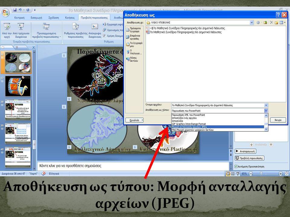 Αποθήκευση ως τύπου: Μορφή ανταλλαγής αρχείων (JPEG)