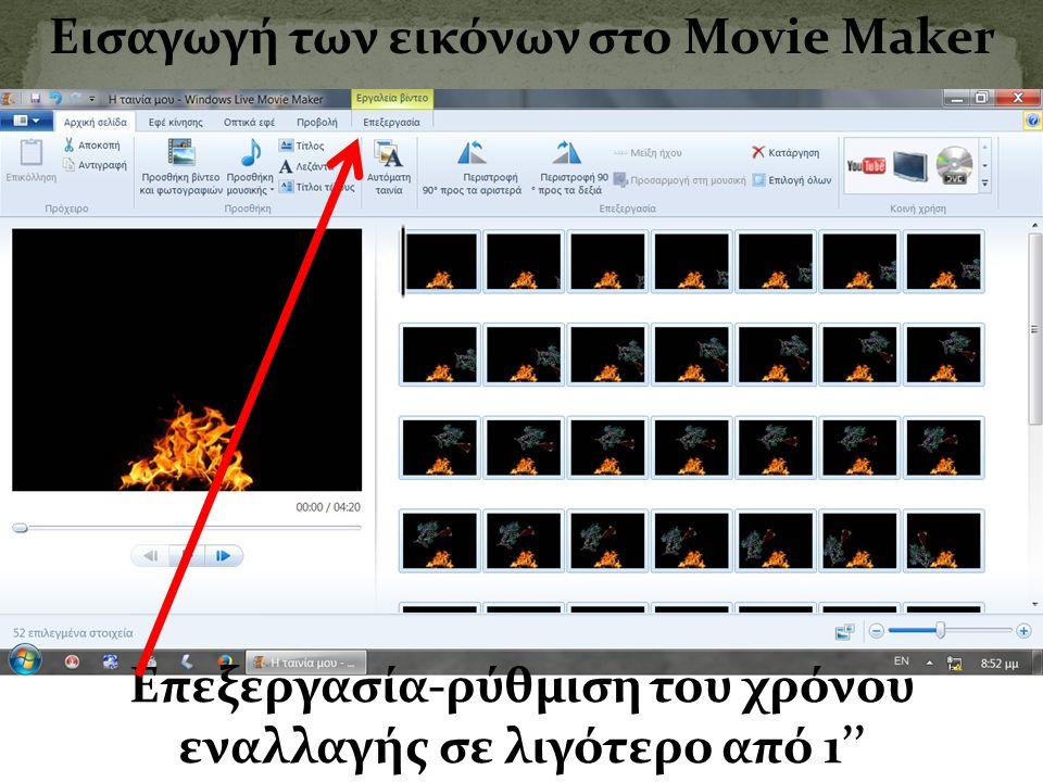 Εισαγωγή των εικόνων στο Movie Maker