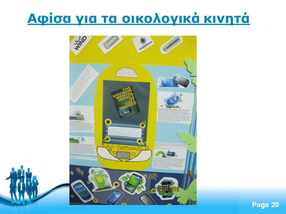 Αφίσα για τα οικολογικά κινητά