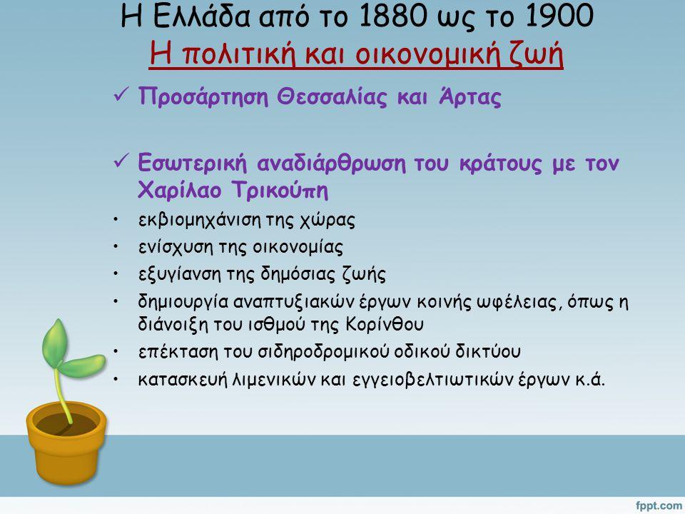 Η Ελλάδα από το 1880 ως το 1900 Η πολιτική και οικονομική ζωή