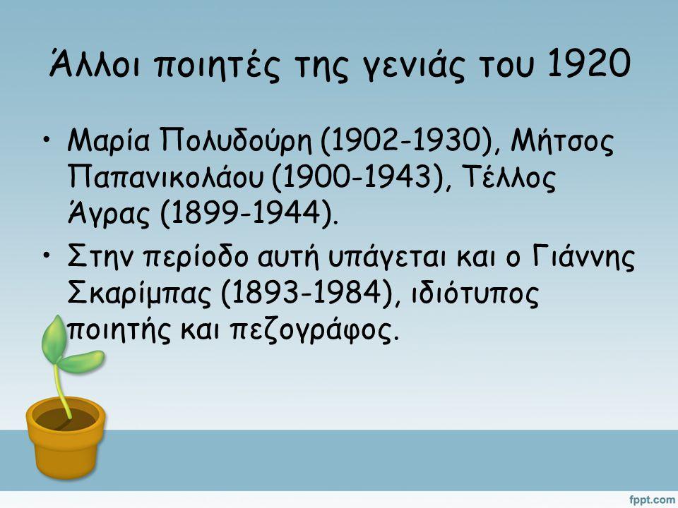 Άλλοι ποιητές της γενιάς του 1920
