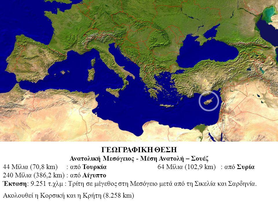 Ανατολική Μεσόγειος - Μέση Ανατολή – Σουέζ