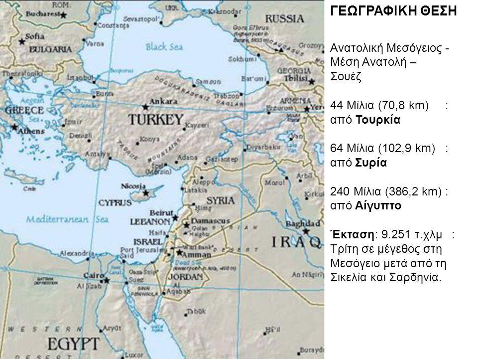ΓΕΩΓΡΑΦΙΚΗ ΘΕΣΗ Ανατολική Μεσόγειος - Μέση Ανατολή – Σουέζ