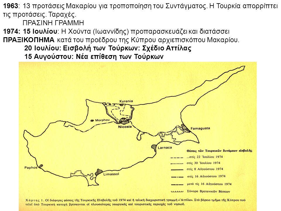 1963: 13 προτάσεις Μακαρίου για τροποποίηση του Συντάγματος