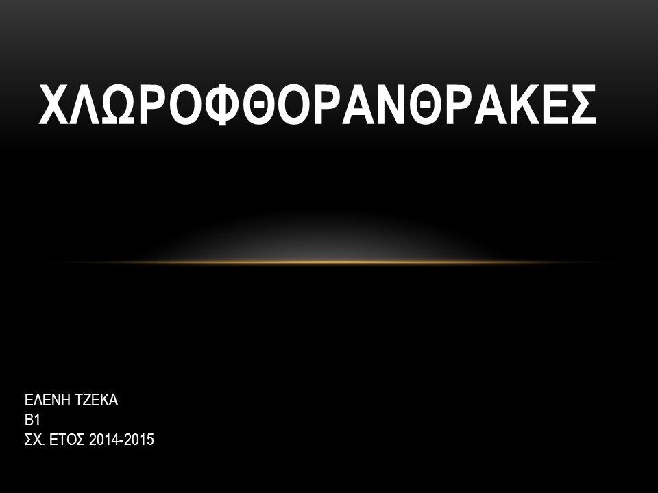 χλωροφθορανθρακεσ ΕΛΕΝΗ ΤΖΕΚΑ Β1 ΣΧ. ΕΤΟΣ 2014-2015
