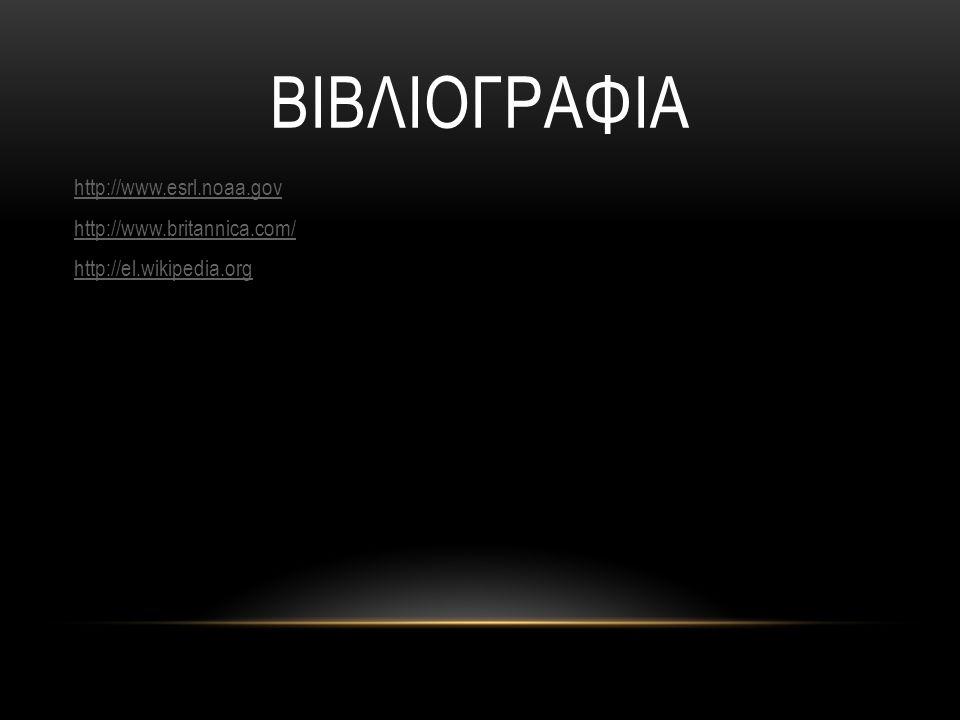βιβλιογραφια http://www.esrl.noaa.gov http://www.britannica.com/ http://el.wikipedia.org