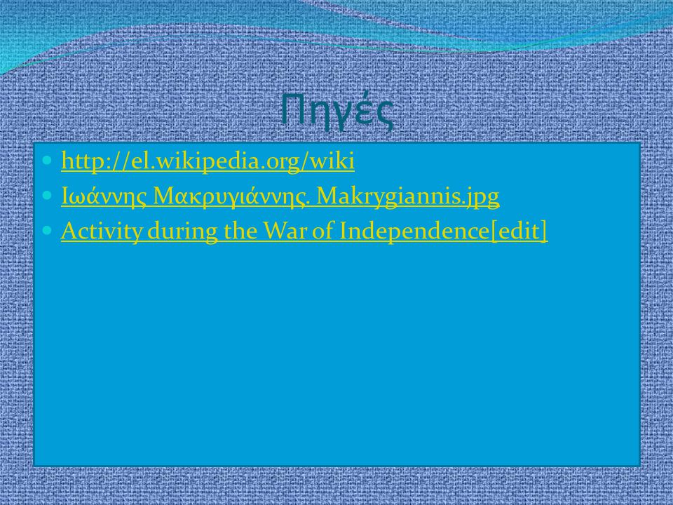 Πηγές http://el.wikipedia.org/wiki
