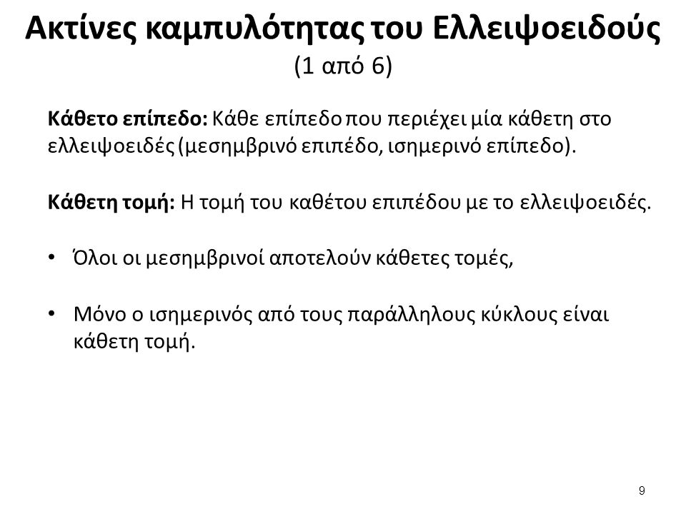 Ακτίνες καμπυλότητας του Ελλειψοειδούς (2 από 6)