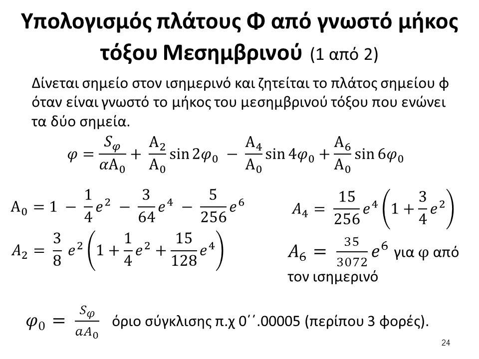 Υπολογισμός πλάτους Φ από γνωστό μήκος τόξου Μεσημβρινού (2 από 2)